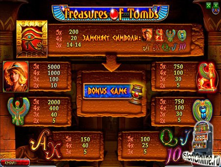 играть в treasures of tombs bonus